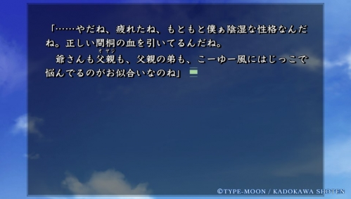 Vita版『Fate/hollow ataraxia』感想 (4)