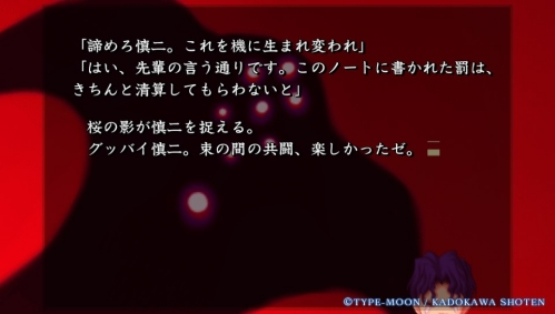 Vita版『Fate/hollow ataraxia』感想 (10)
