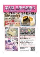 2013三原元気祭り