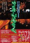 kaguya2012.jpg