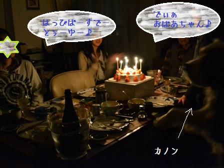 おばあちゃん73歳お誕生日