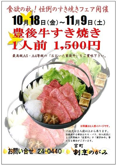 201310すき焼き