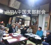 古民家再生協会中国支部総会