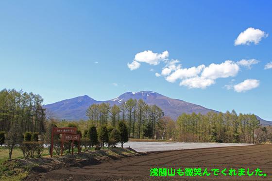IMG_0005H_R浅間山も微笑んでくれました。