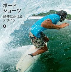 M3_boardshorts_0425_S12-jp.jpg