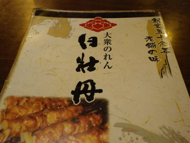 2013_09_21_hakubotan06