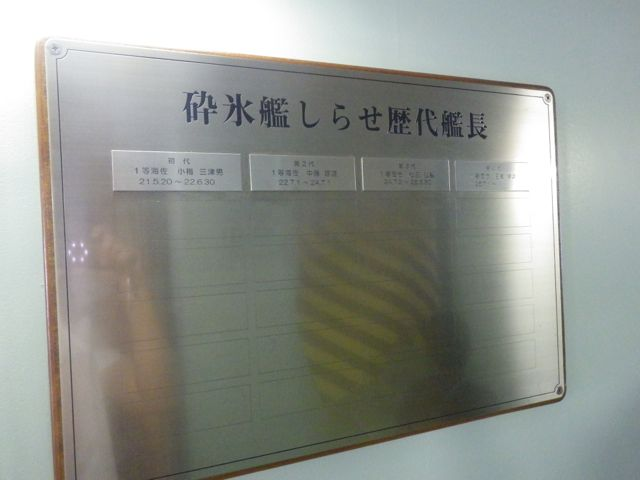 2013_09_29_shirase13