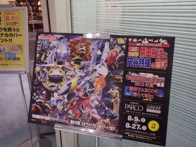 2013_08_10_comike13