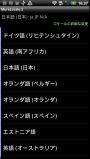 HTC_EVO_JP④