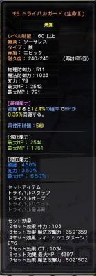 ガードⅡ1