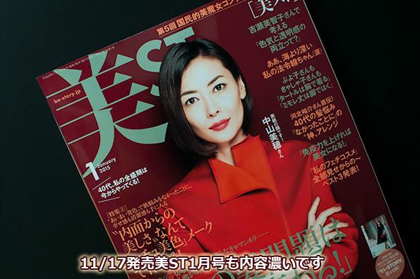 国民的美魔女コンテスト2015 ファイナリスト 浅井香葉子さん