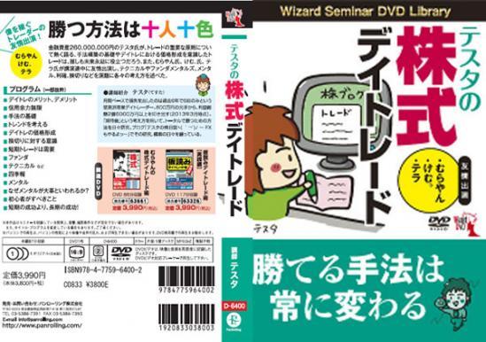 【絶賛発売中】テスタの株式デイトレード【DVD】