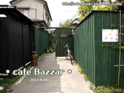 cafe Bazzar◇店外