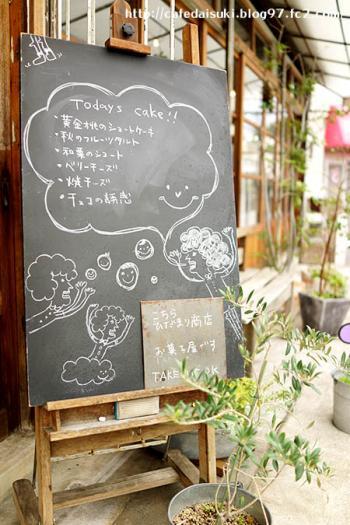 ひだまり商店◇看板