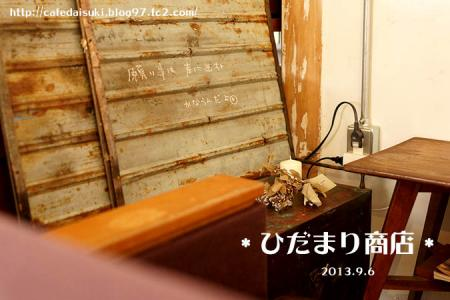ひだまり商店◇店内