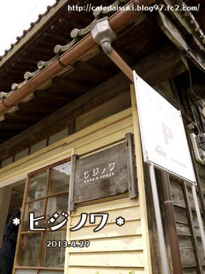 ヒジノワ◇店外