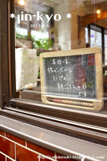 in-kyo◇店外