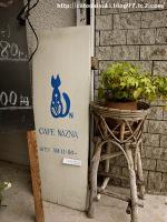 CAFE NAZNA◇看板
