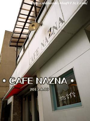 CAFE NAZNA◇外観