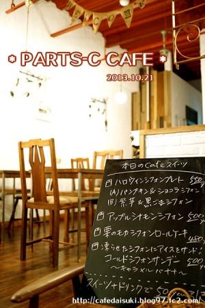 PARTS-C CAFE◇店内