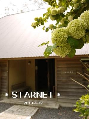 STARNET◇recode外観