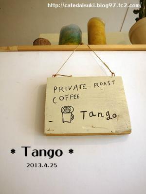 Tango◇店内