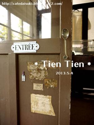 Tien Tien◇エントランス
