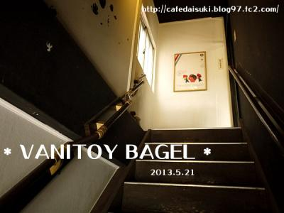 VANITOY BAGEL◇店内