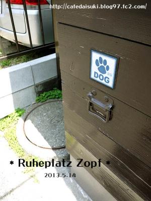 Ruheplatz Zopf◇店外