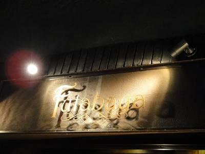Futabaya 看板
