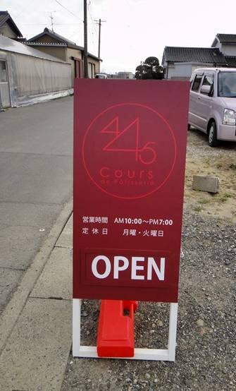 445 看板