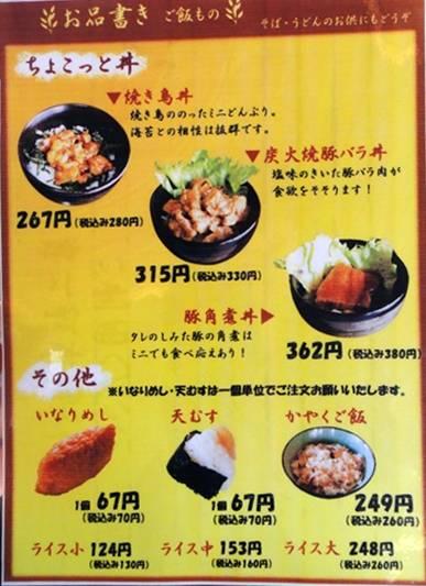 めん房 ミニ丼