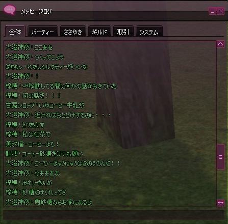 mabinogi_2013_03_25_003.jpg