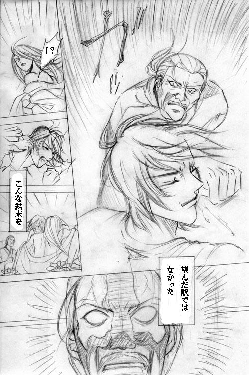 秋桜恋伽第3話006のコピー