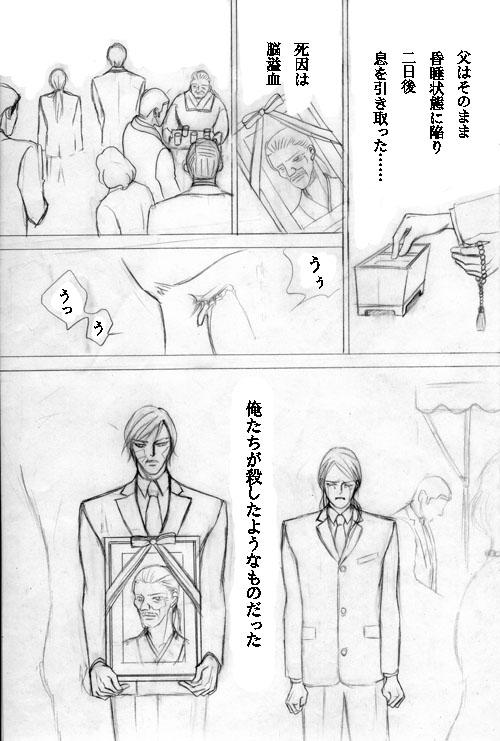 秋桜恋伽008のコピー