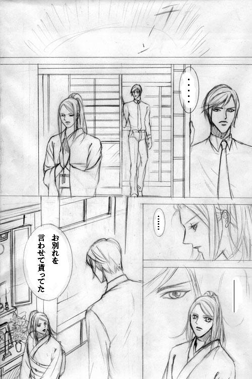 秋桜恋伽009のコピー