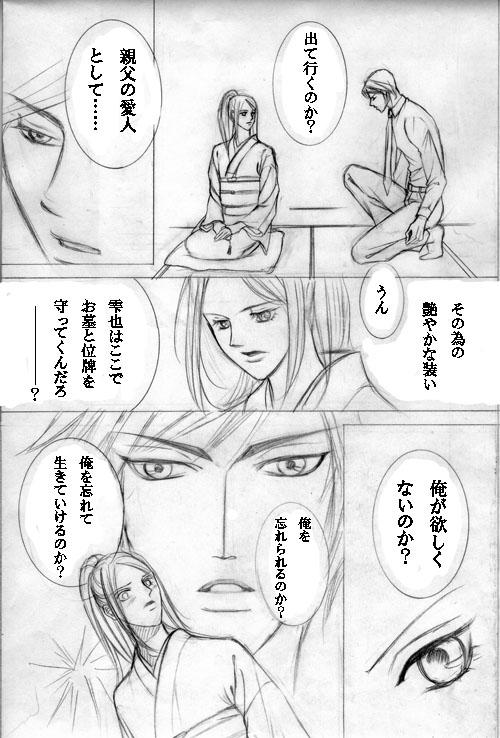 秋桜恋伽010のコピー