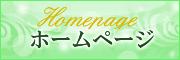 伊藤様サイドバーホームページ131008