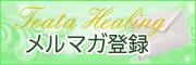 伊藤様サイドバーメルマガ用131008
