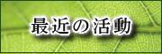 伊藤様サイドバー最近の活動131008