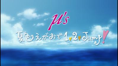 夏色えがおで1,2,Jump!
