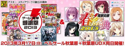 電撃祭2013