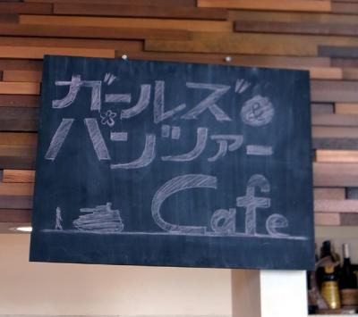 ガルパンカフェ