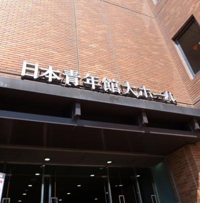 日本青年館