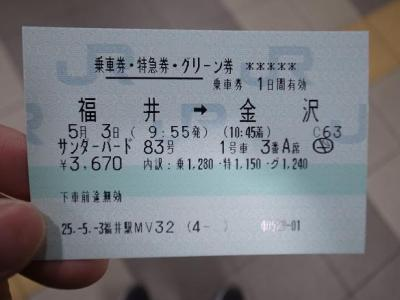 福井の切符