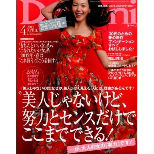 ドマーニ表紙