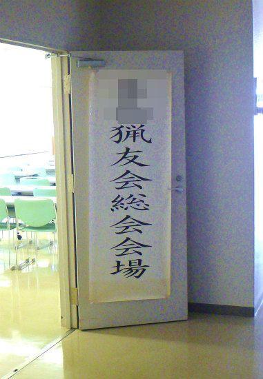 2013.10.06総会