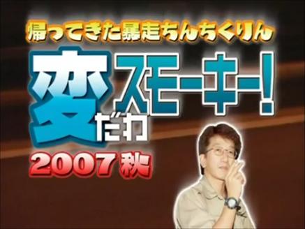 変だわスモーキー V12supra編2 Smokey Nagata