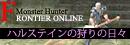ハルステインの狩りの日々