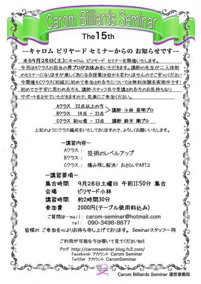 第15回セミナー開催案内_n
